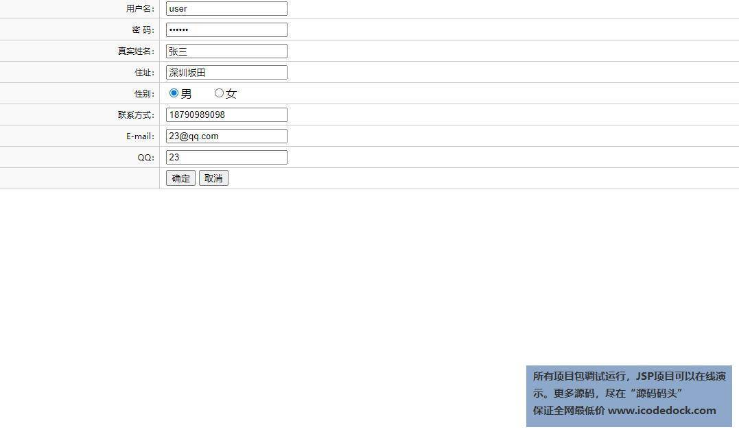 源码码头-SSH电影在线售票管理系统-用户角色-个人信息管理