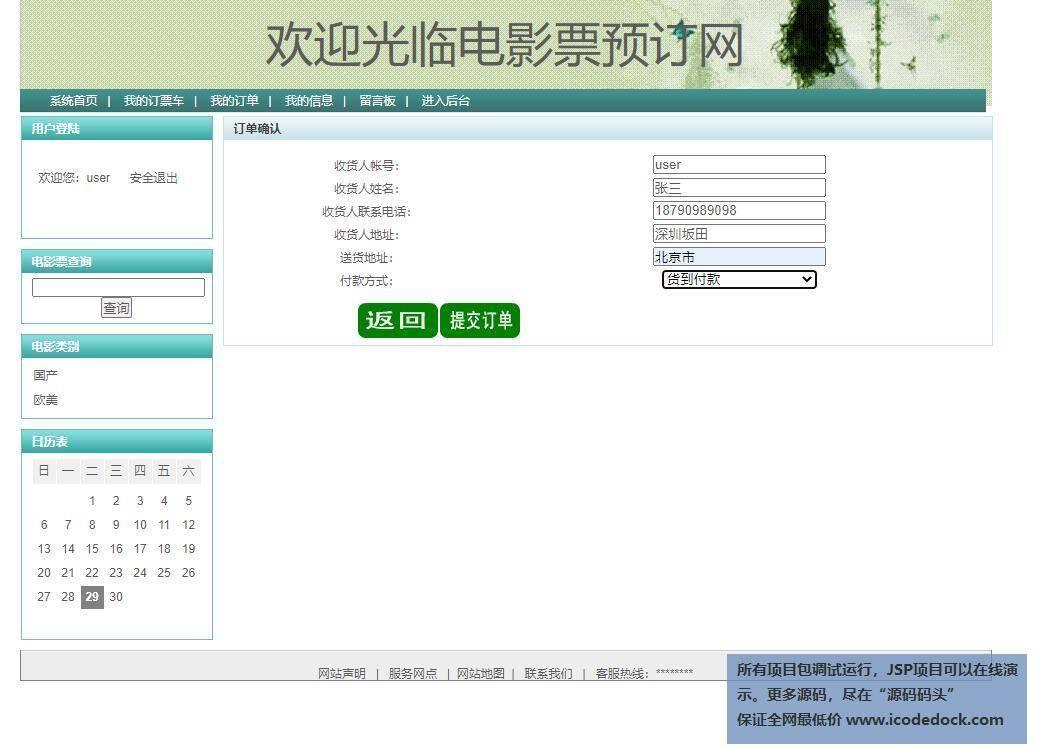 源码码头-SSH电影在线售票管理系统-用户角色-提交订单