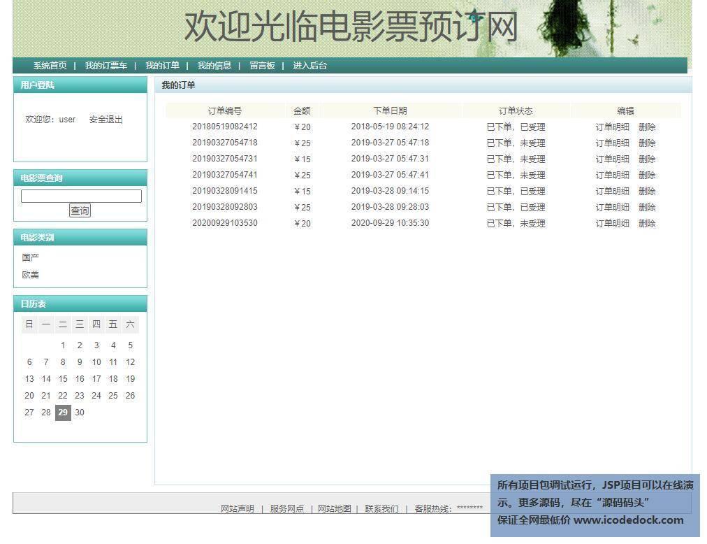 源码码头-SSH电影在线售票管理系统-用户角色-查看我的订单