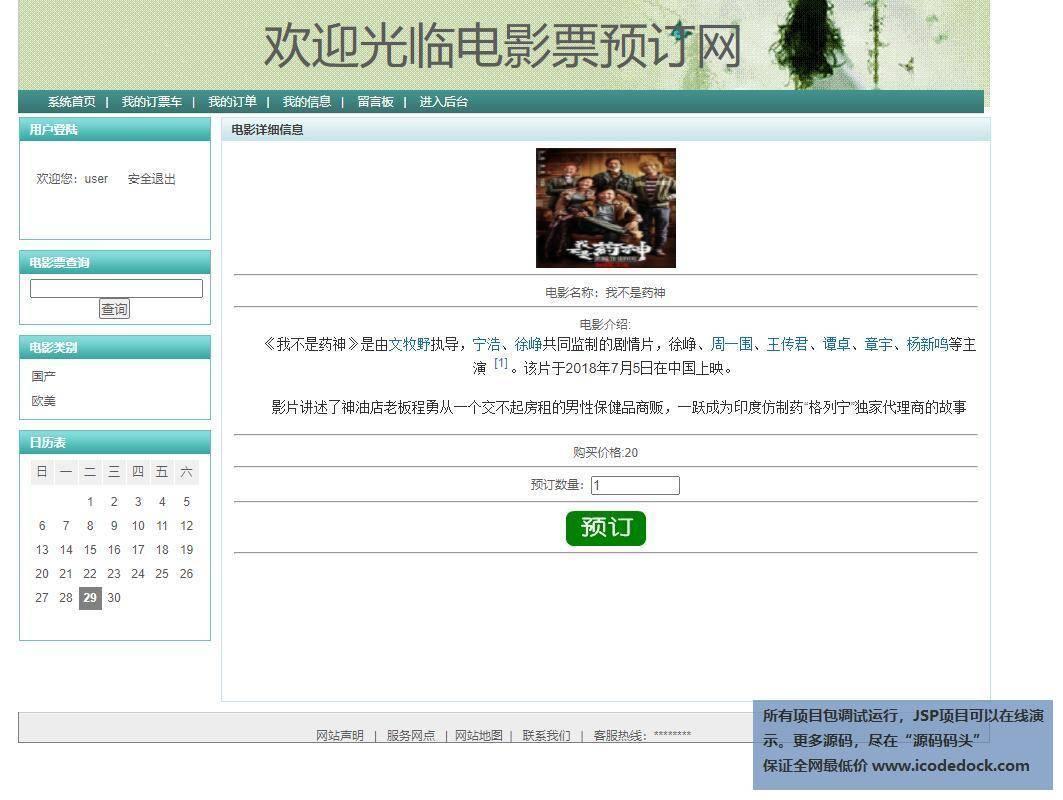 源码码头-SSH电影在线售票管理系统-用户角色-查看电影详情