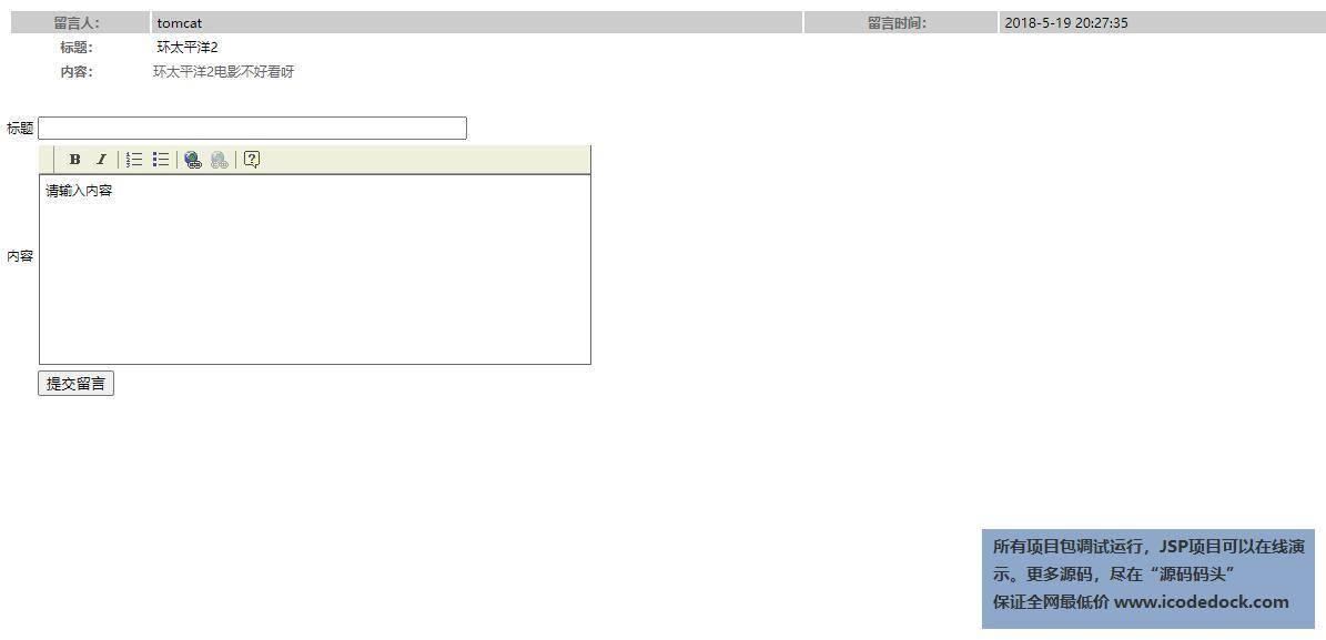 源码码头-SSH电影在线售票管理系统-用户角色-留言