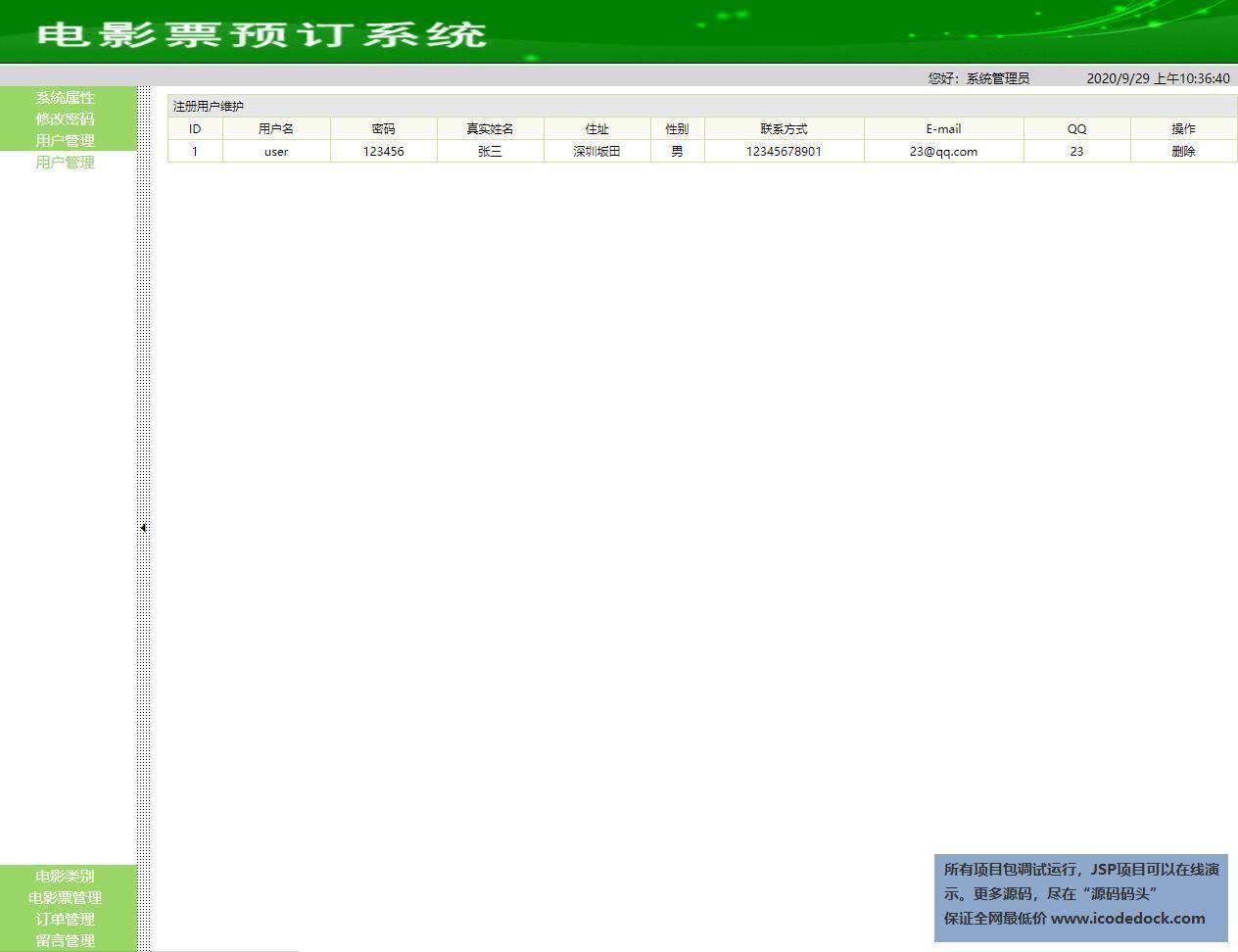 源码码头-SSH电影在线售票管理系统-管理员角色-用户管理