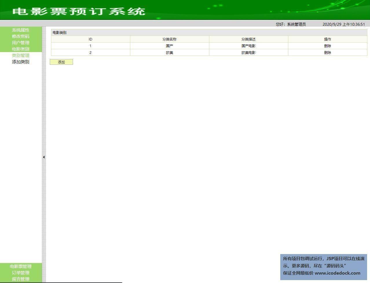 源码码头-SSH电影在线售票管理系统-管理员角色-电影类别管理