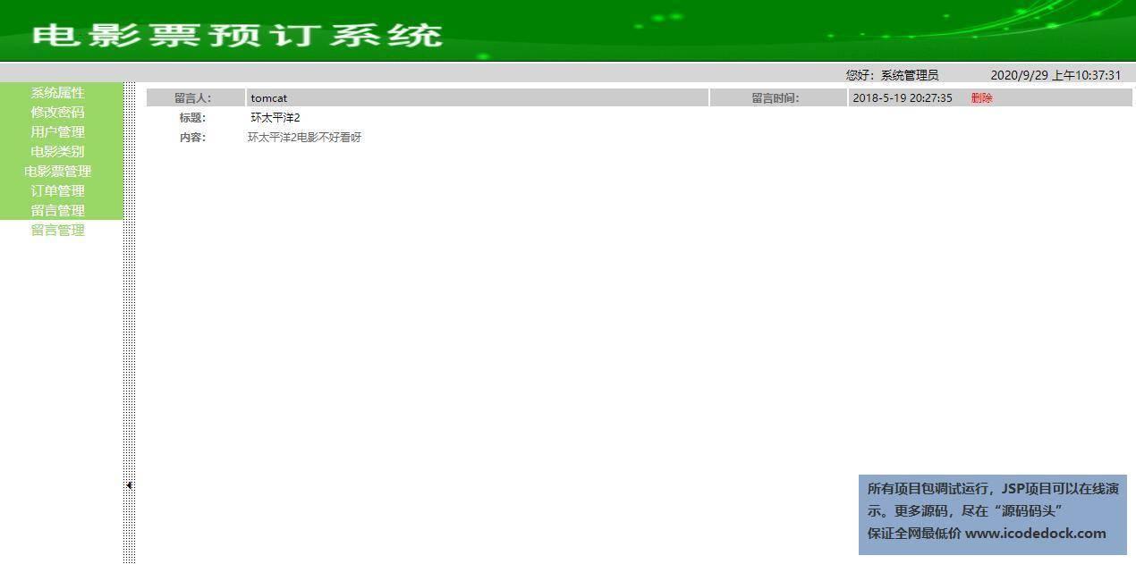 源码码头-SSH电影在线售票管理系统-管理员角色-留言管理