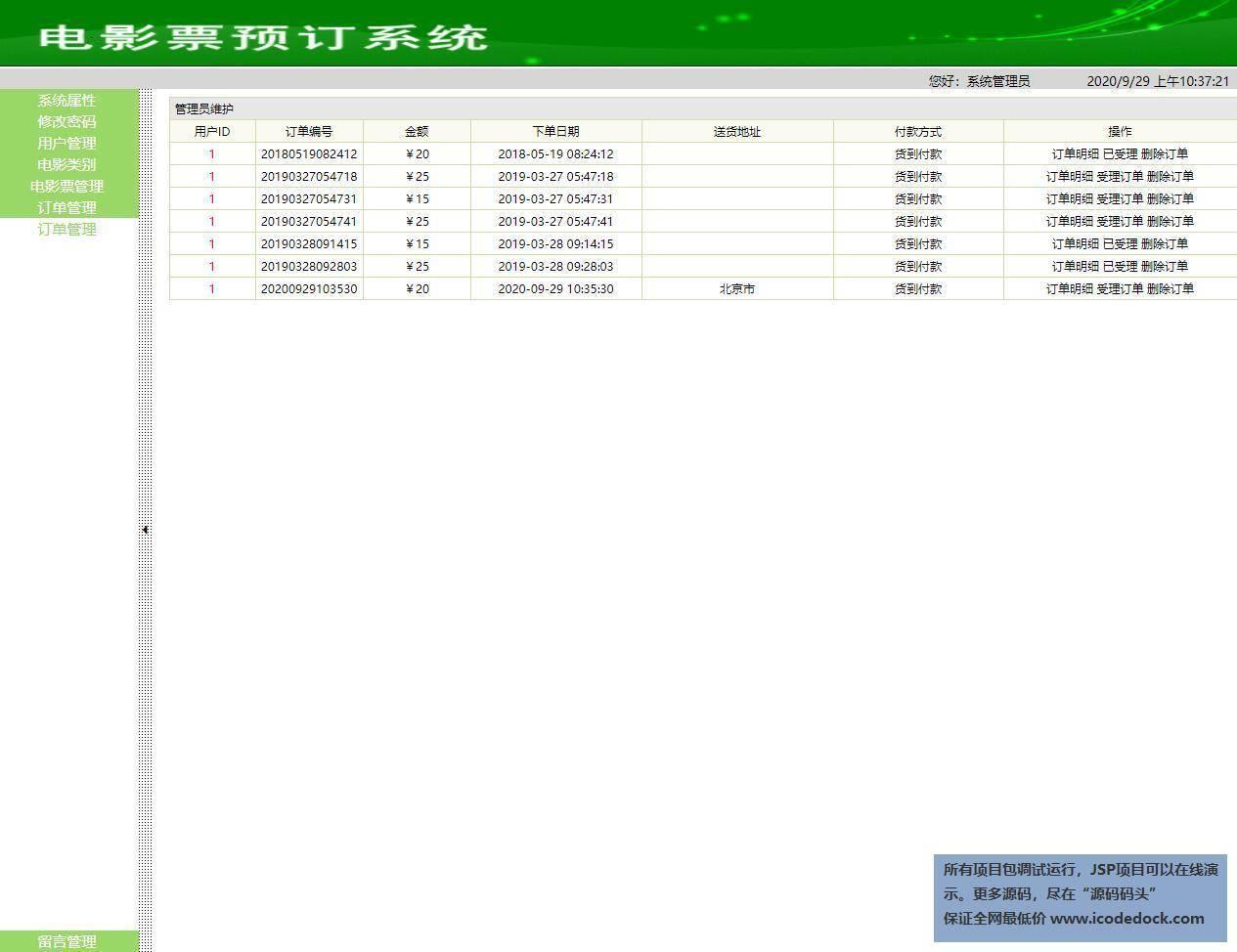 源码码头-SSH电影在线售票管理系统-管理员角色-订单管理