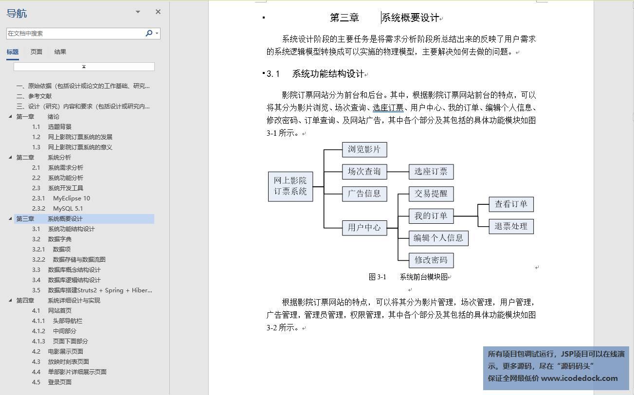 源码码头-SSH电影订票管理系统-文档截图-系统概要设计