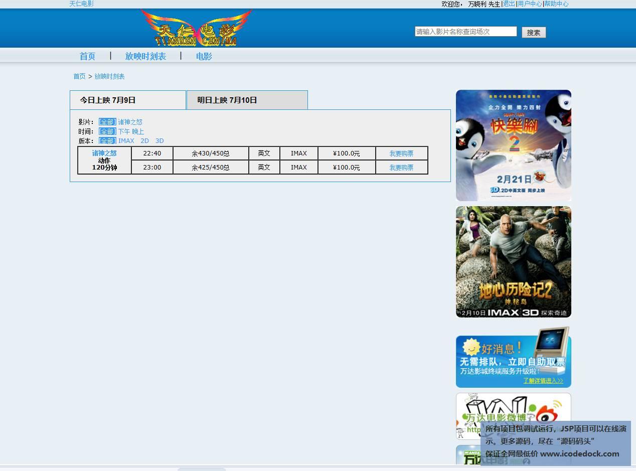 源码码头-SSH电影订票管理系统-用户页面-买票界面