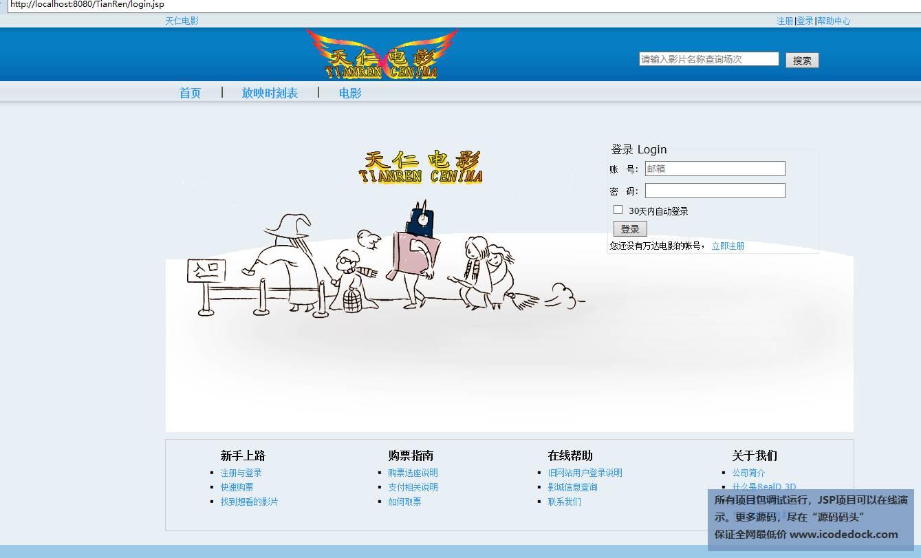 源码码头-SSH电影订票管理系统-用户页面-用户登录页面
