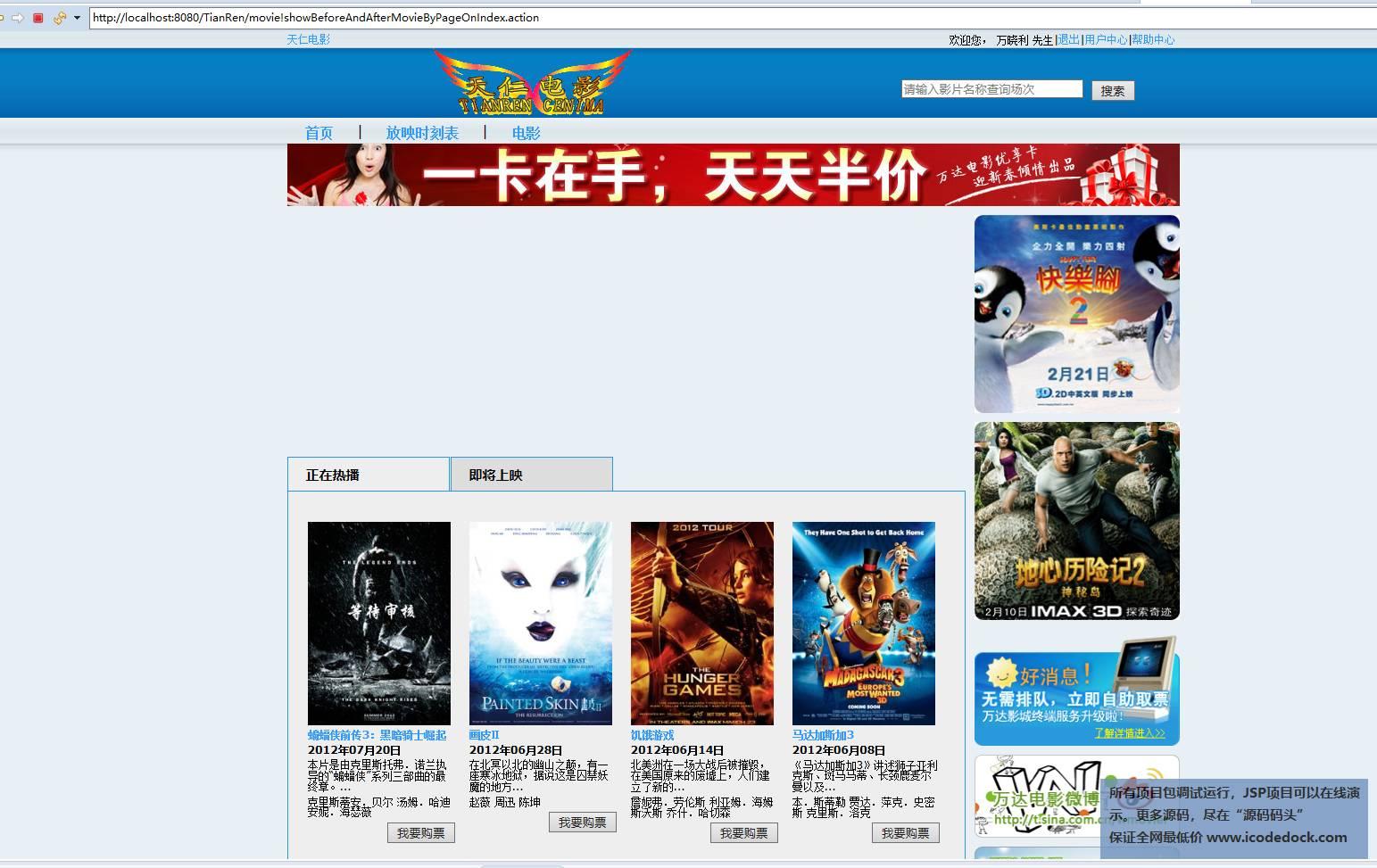 源码码头-SSH电影订票管理系统-用户页面-用户页面