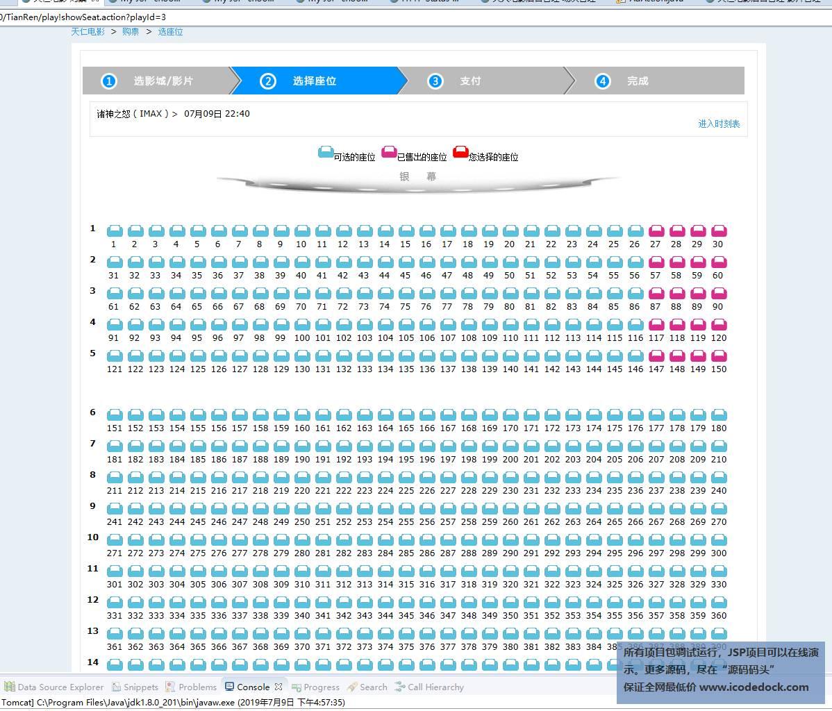 源码码头-SSH电影订票管理系统-用户页面-选票界面