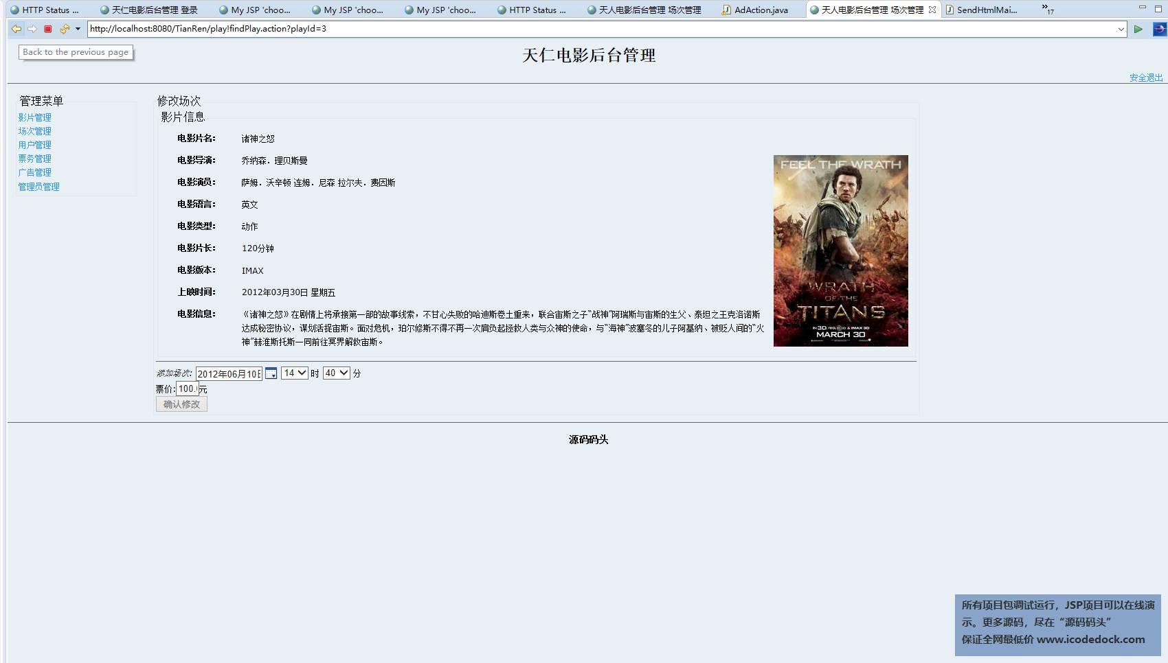 源码码头-SSH电影订票管理系统-管理员角色-修改场次