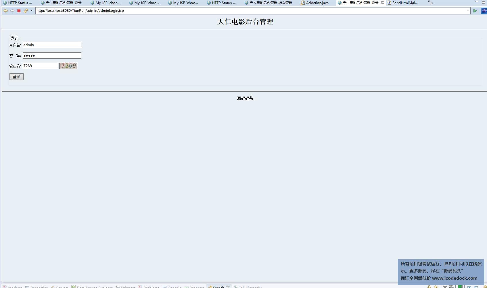 源码码头-SSH电影订票管理系统-管理员角色-后台登录页面