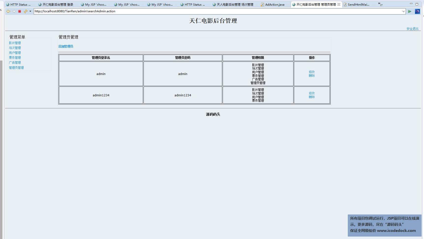 源码码头-SSH电影订票管理系统-管理员角色-管理员增删改查