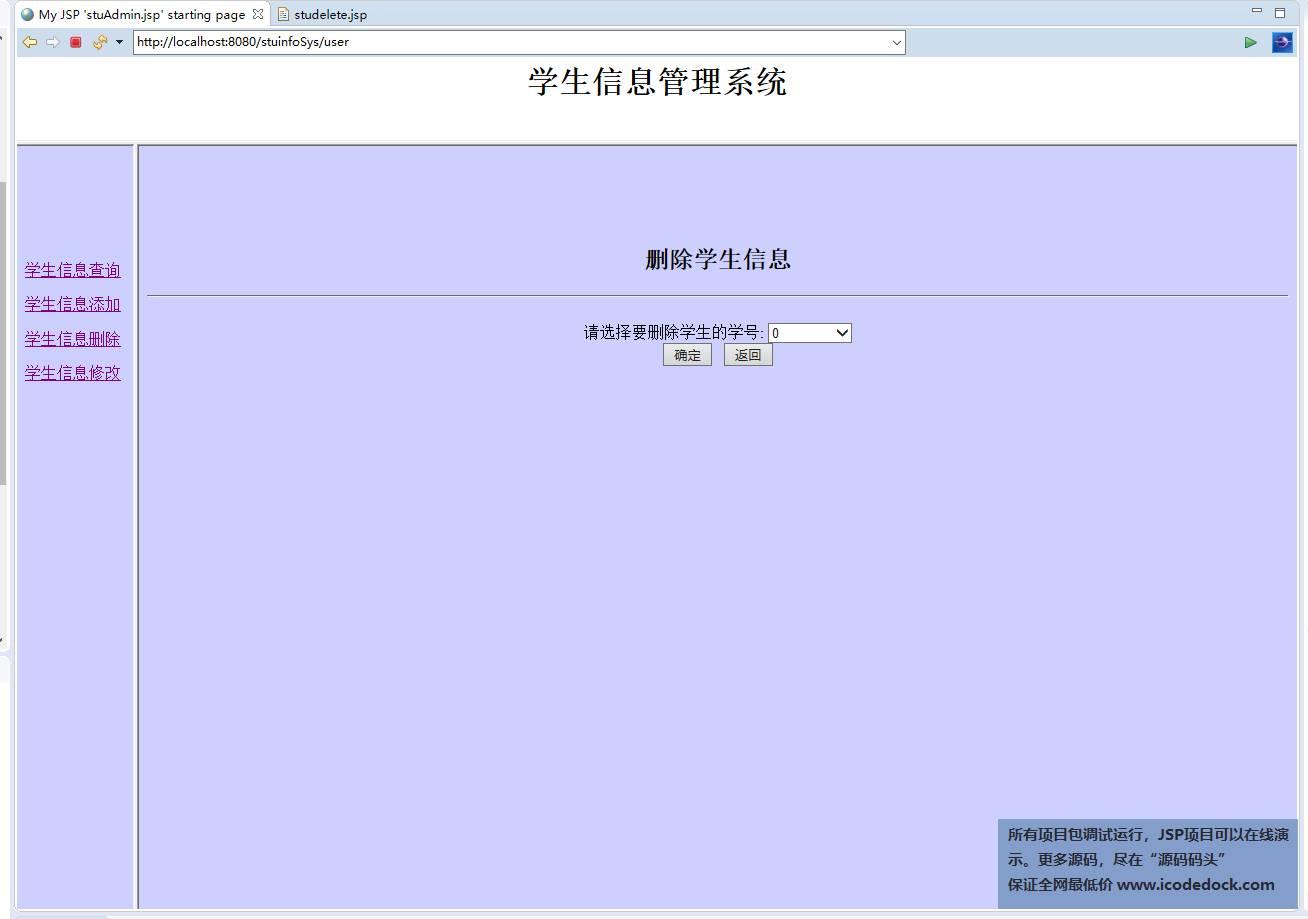 源码码头-SSH简单学生信息管理系统-管理员角色-学生信息删除