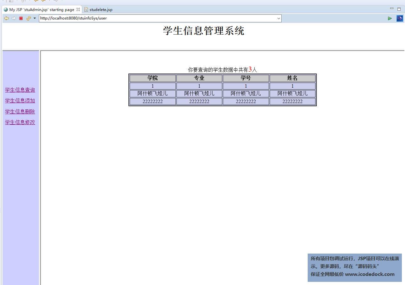 源码码头-SSH简单学生信息管理系统-管理员角色-学生信息查询