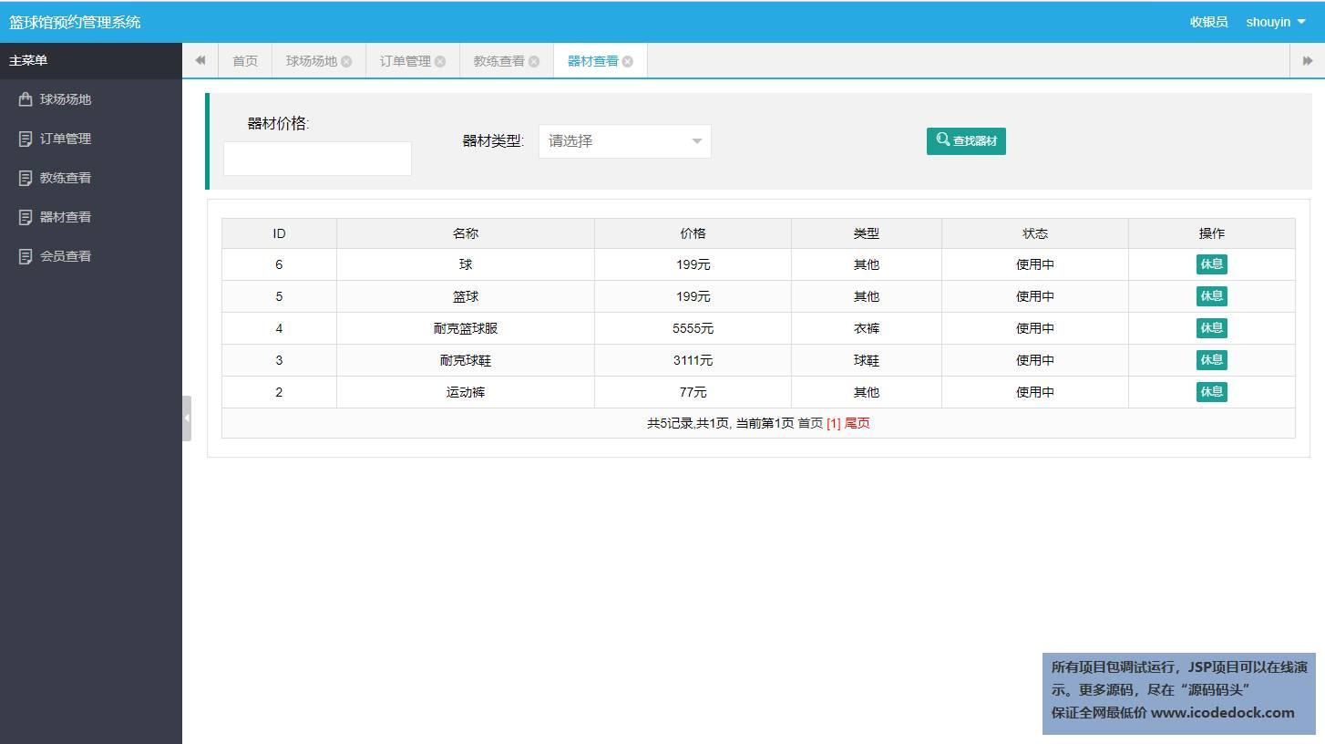 源码码头-SSH篮球馆场地管理系统-收银员角色-器材查看