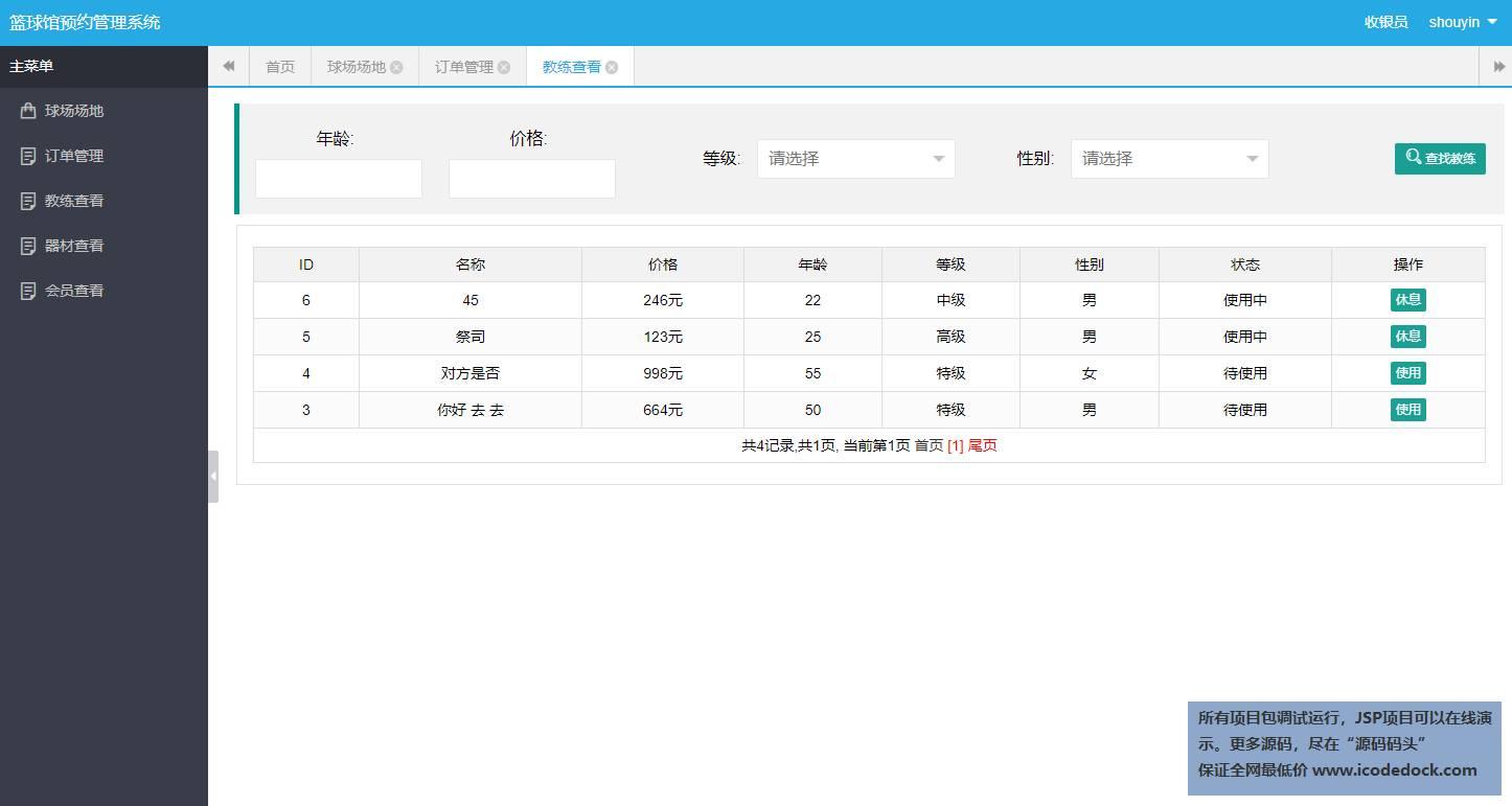 源码码头-SSH篮球馆场地管理系统-收银员角色-教练信息查看