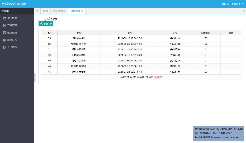 源码码头-SSH篮球馆场地管理系统-收银员角色-订单管理
