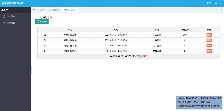 源码码头-SSH篮球馆场地管理系统-用户角色-查看订单