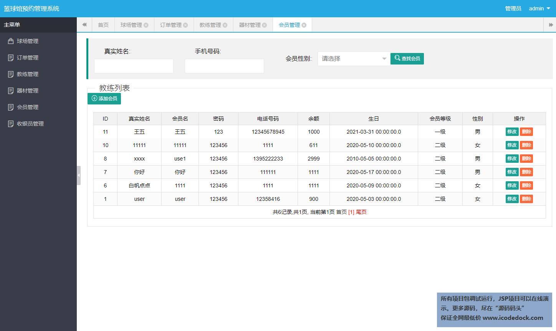 源码码头-SSH篮球馆场地管理系统-管理员角色-会员管理