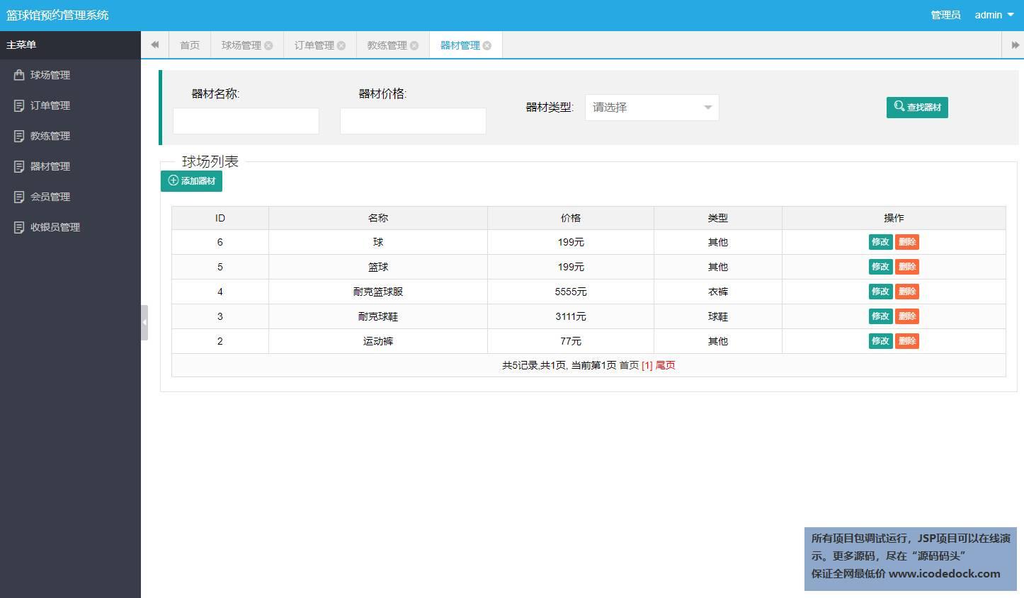 源码码头-SSH篮球馆场地管理系统-管理员角色-器材管理