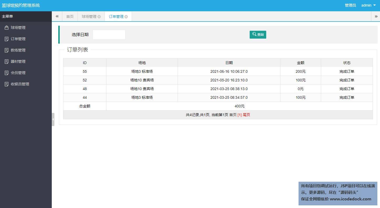 源码码头-SSH篮球馆场地管理系统-管理员角色-查看订单