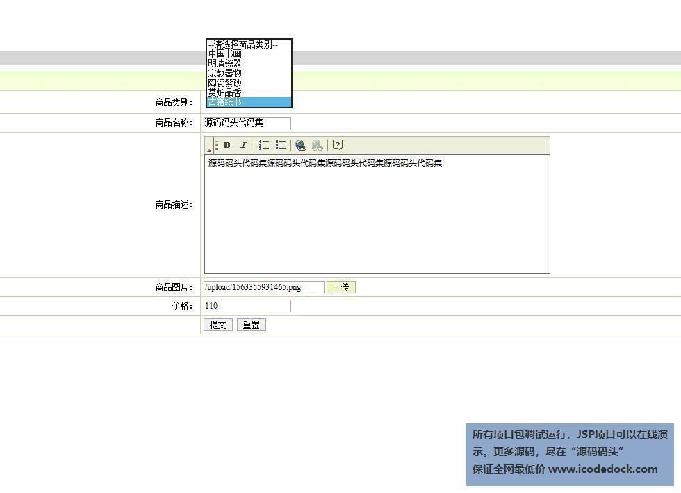 源码码头-SSH网上拍卖管理系统-用户角色-发布商品