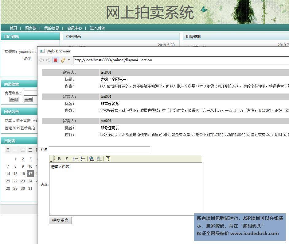 源码码头-SSH网上拍卖管理系统-用户角色-发布查看留言