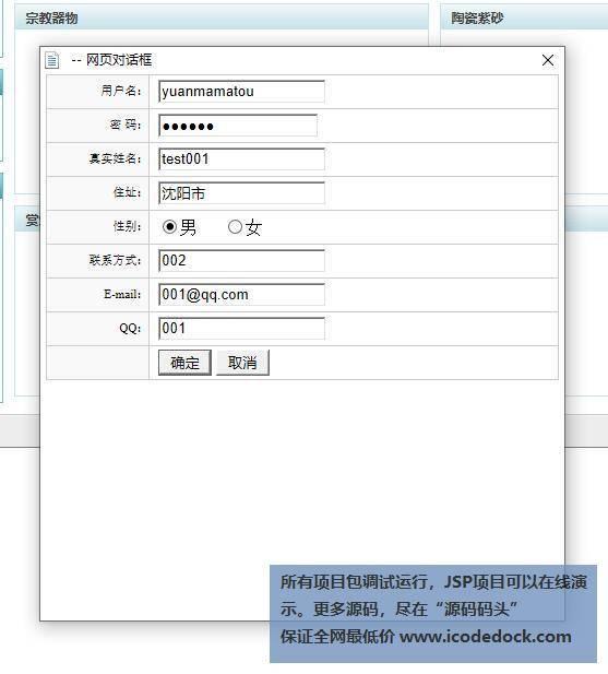 源码码头-SSH网上拍卖管理系统-用户角色-我的信息查看
