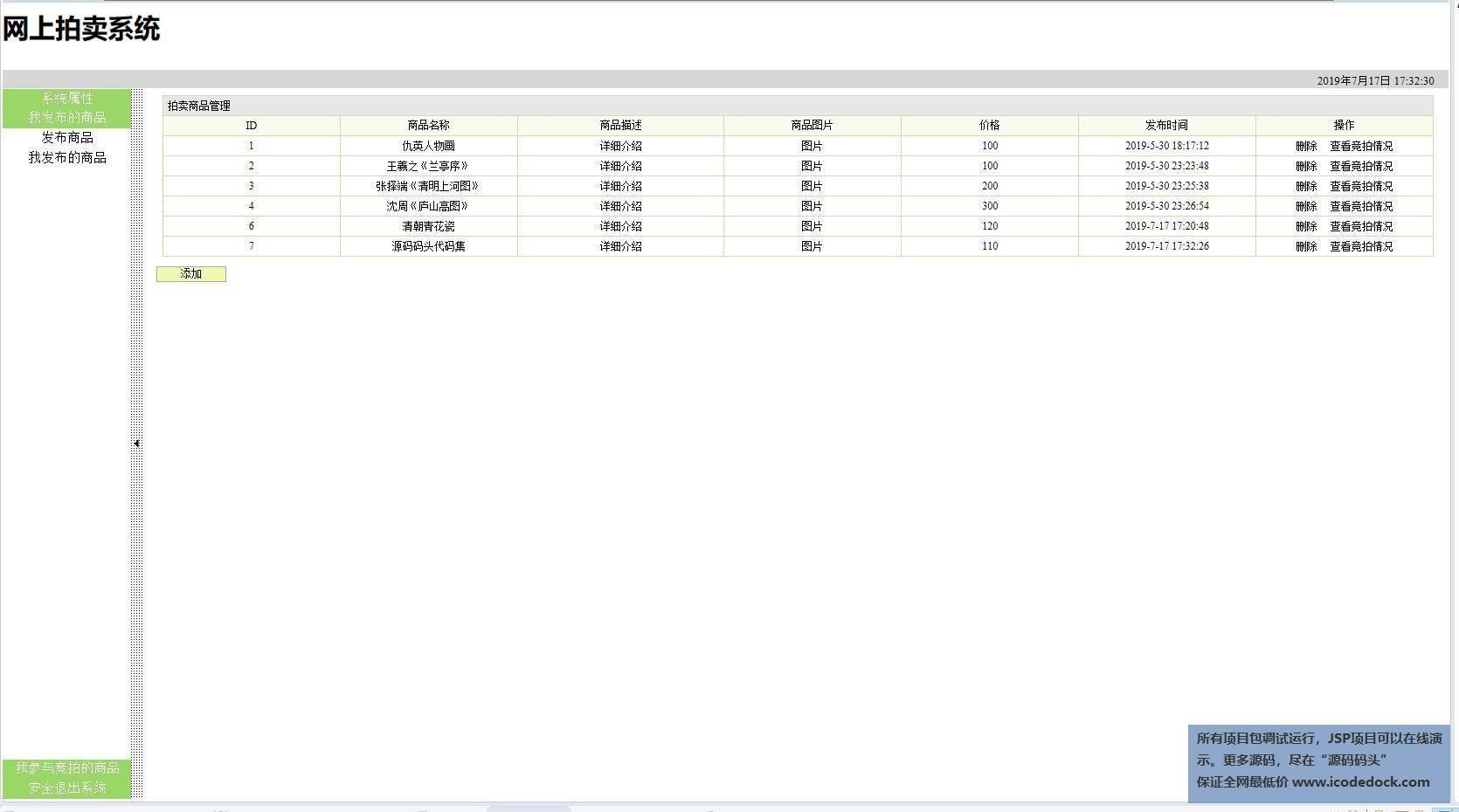 源码码头-SSH网上拍卖管理系统-用户角色-查看我的发布