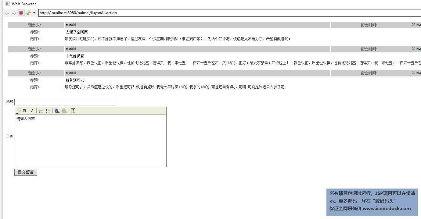 源码码头-SSH网上拍卖管理系统-用户角色-查看留言