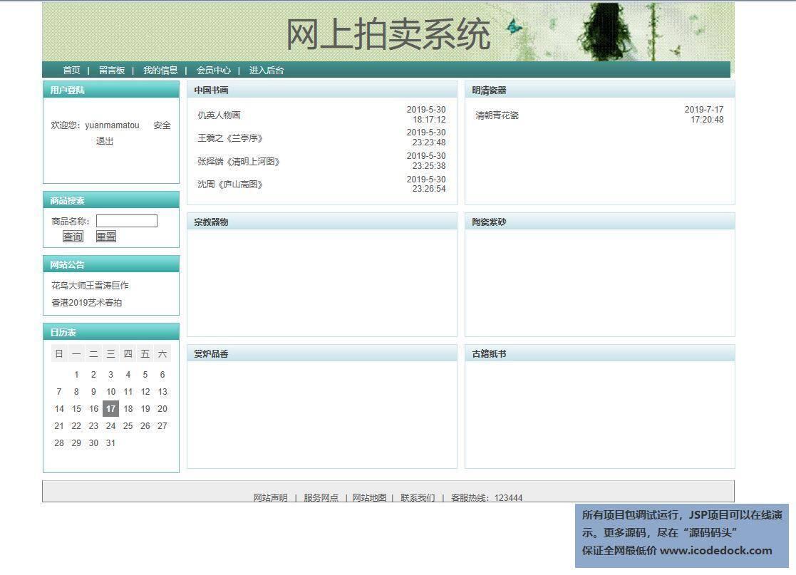 源码码头-SSH网上拍卖管理系统-用户角色-用户登录