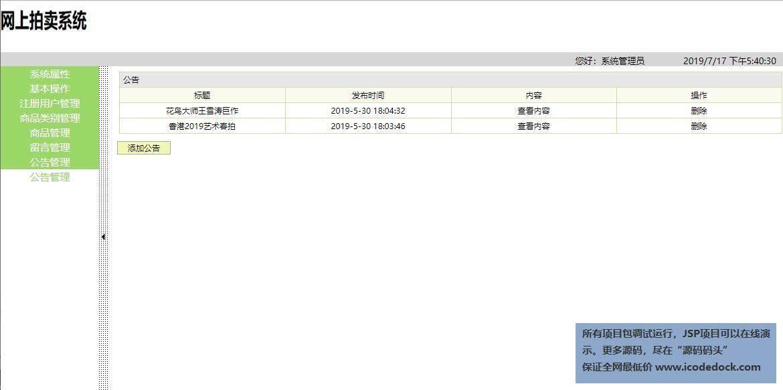 源码码头-SSH网上拍卖管理系统-管理员角色-管理公告