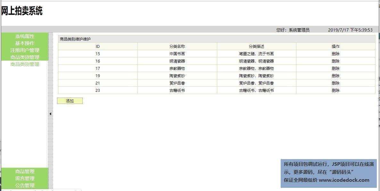 源码码头-SSH网上拍卖管理系统-管理员角色-管理拍卖品类别