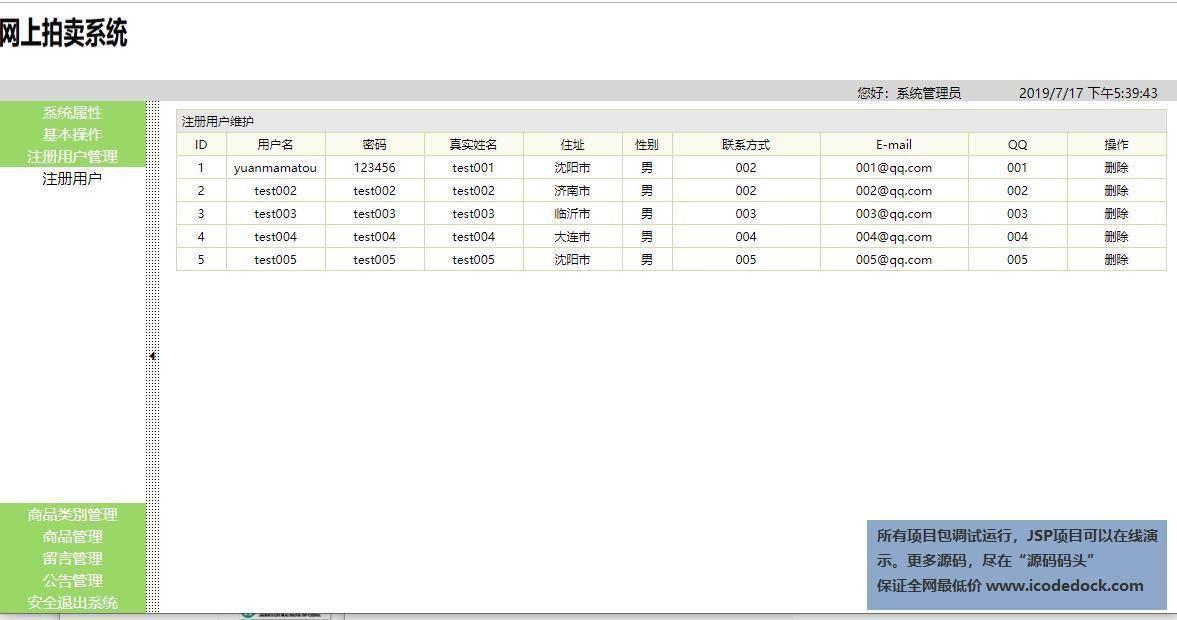 源码码头-SSH网上拍卖管理系统-管理员角色-管理用户