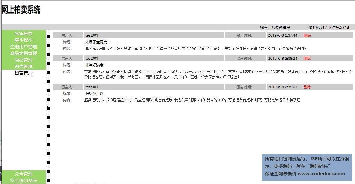 源码码头-SSH网上拍卖管理系统-管理员角色-管理留言