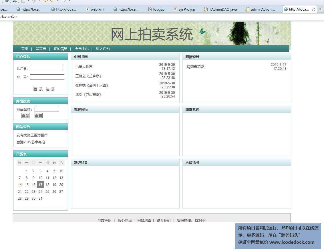 源码码头-SSH网上拍卖管理系统-首页