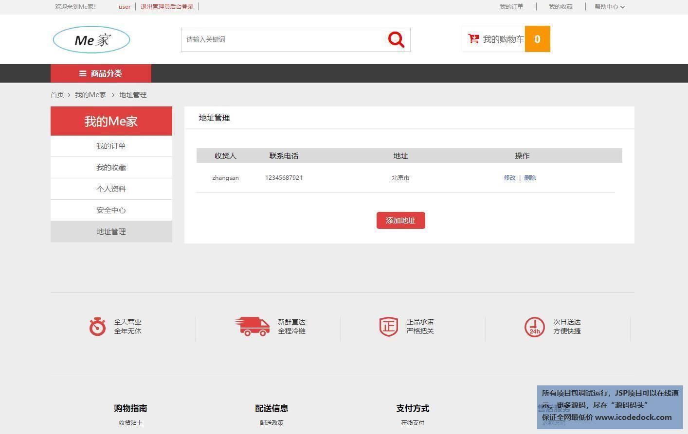 源码码头-SSH网上水果生鲜超市商城管理系统-用户角色-地址管理