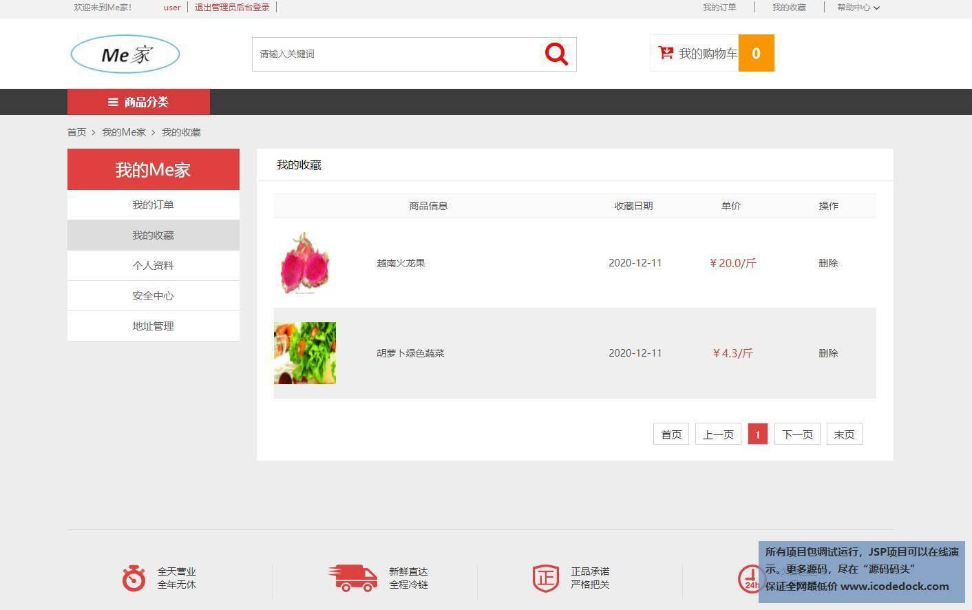 源码码头-SSH网上水果生鲜超市商城管理系统-用户角色-查看我的收藏