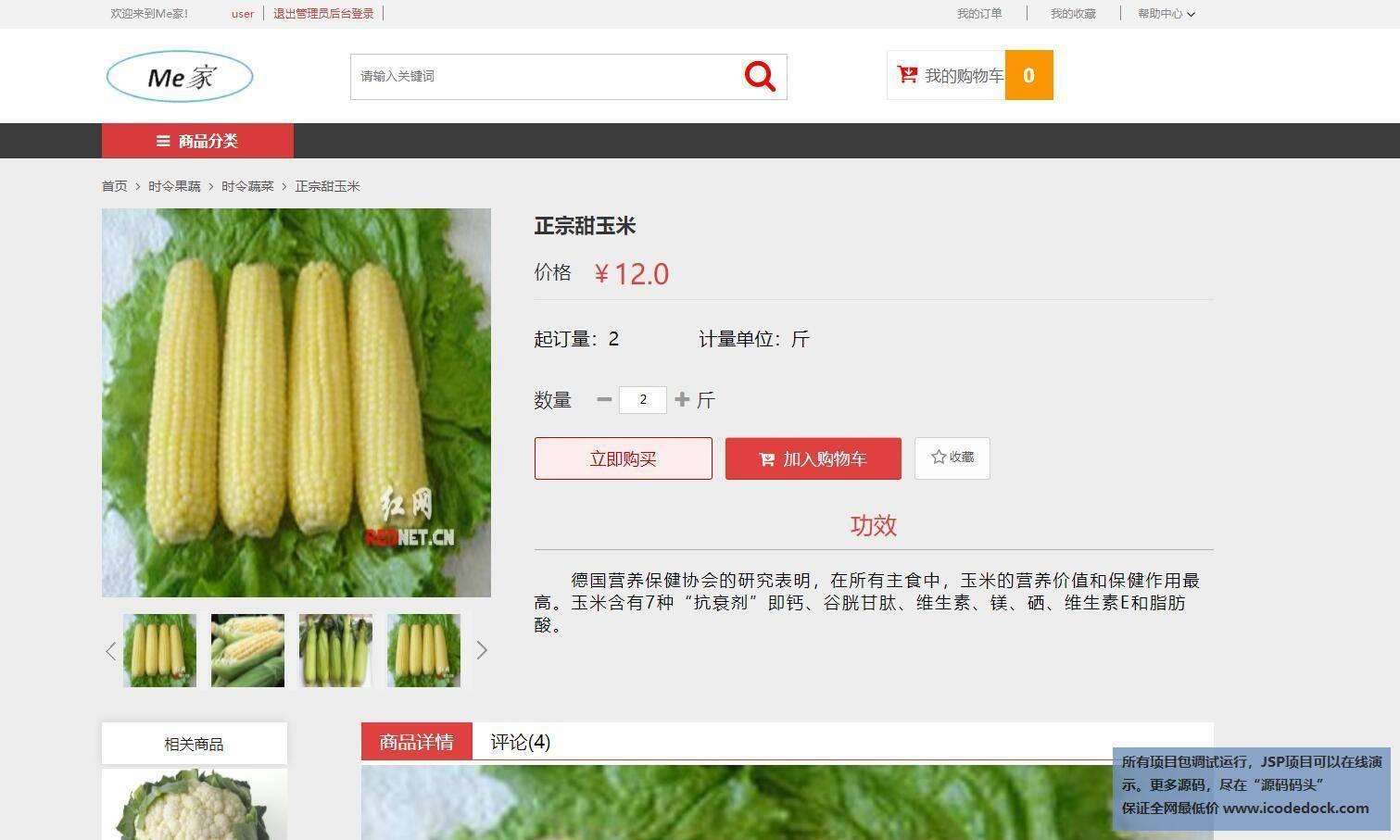 源码码头-SSH网上水果生鲜超市商城管理系统-用户角色-查看生鲜详情