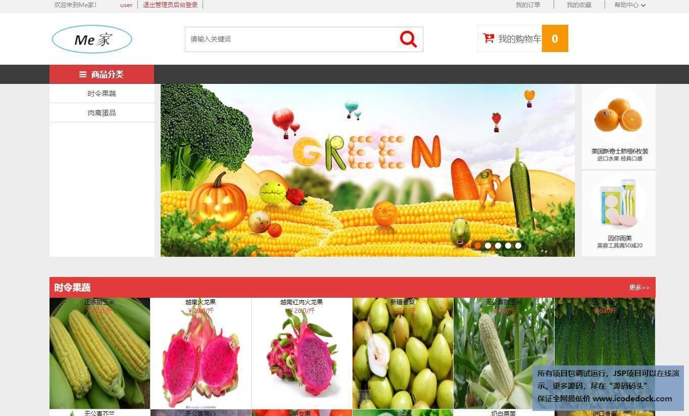 源码码头-SSH网上水果生鲜超市商城管理系统-用户角色-查看首页
