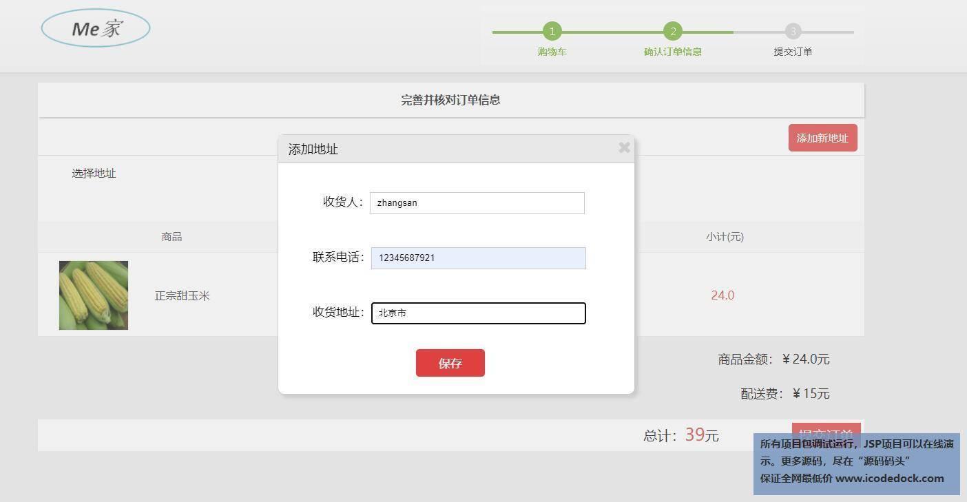 源码码头-SSH网上水果生鲜超市商城管理系统-用户角色-添加地址