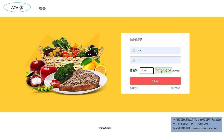 源码码头-SSH网上水果生鲜超市商城管理系统-用户角色-用户登录