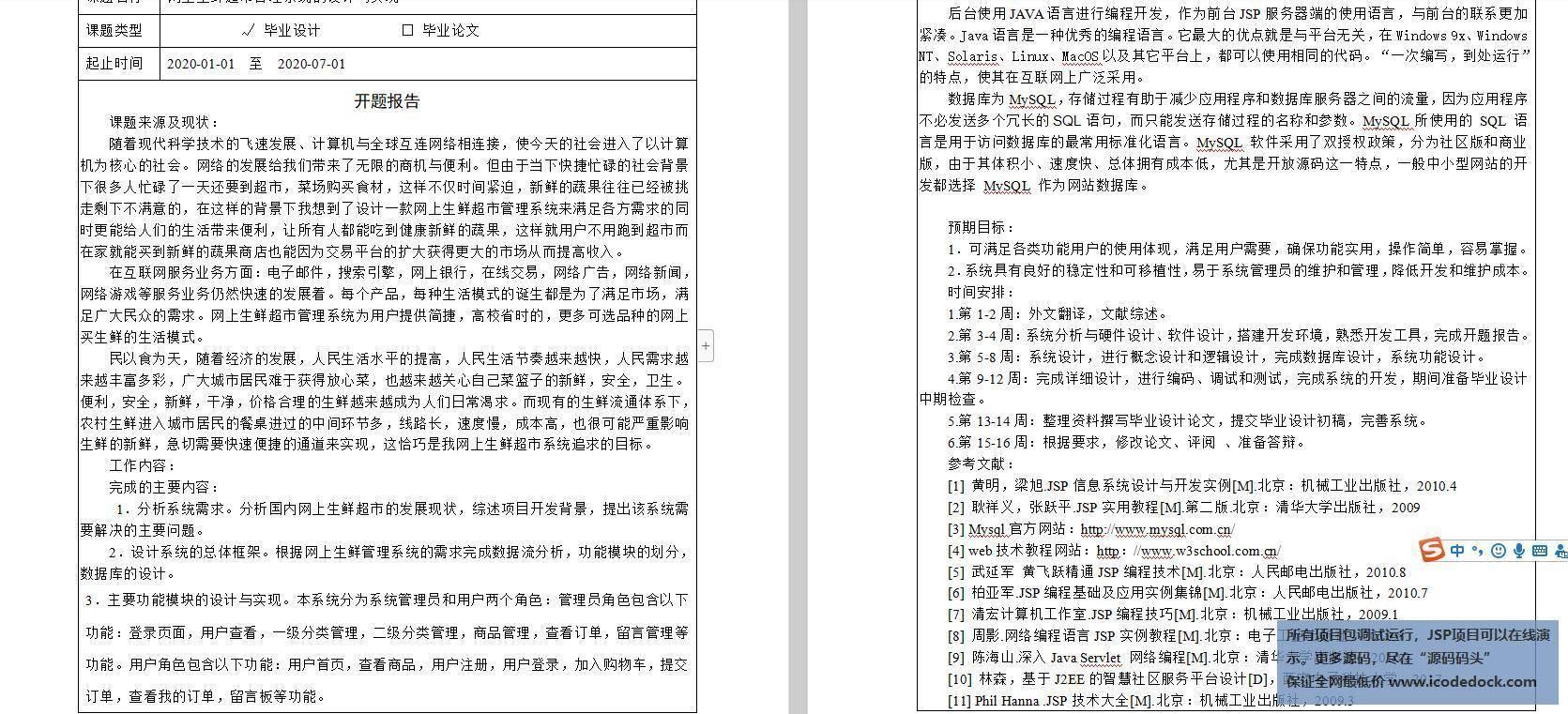 源码码头-SSH网上水果生鲜超市商城管理系统-设计文稿-开题任务书