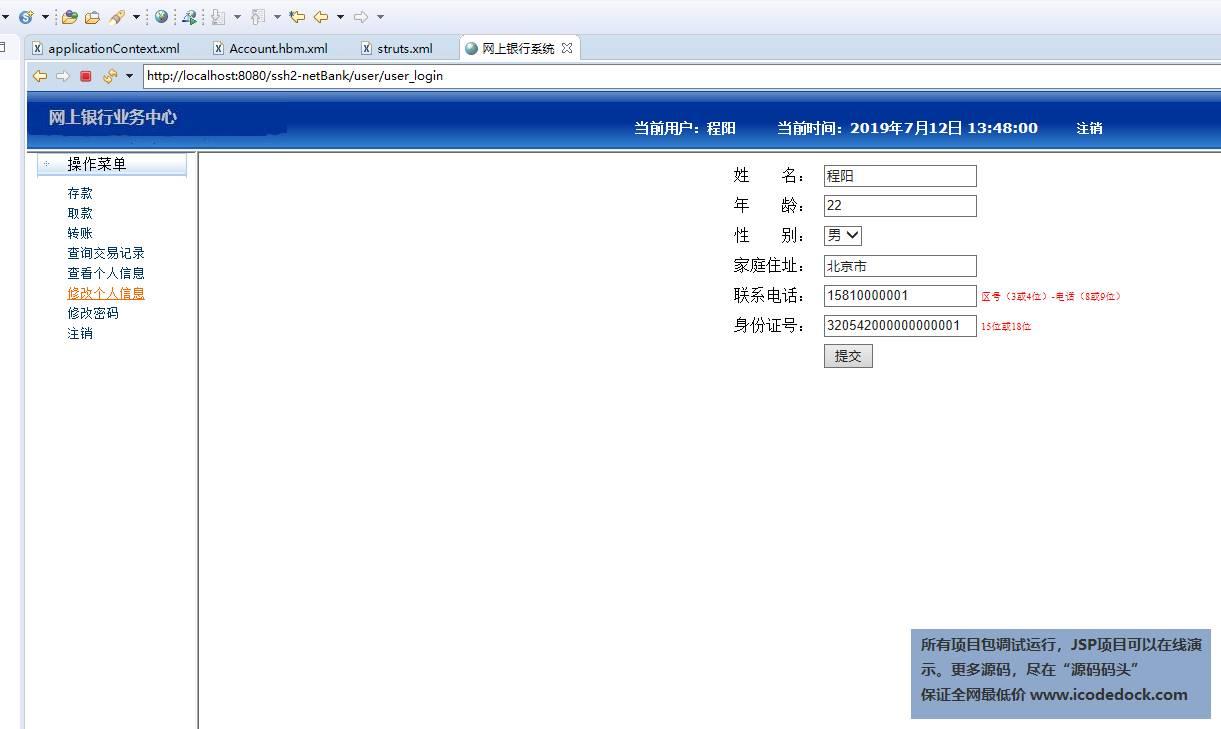 源码码头-SSH网上银行管理系统-用户角色-修改个人信息