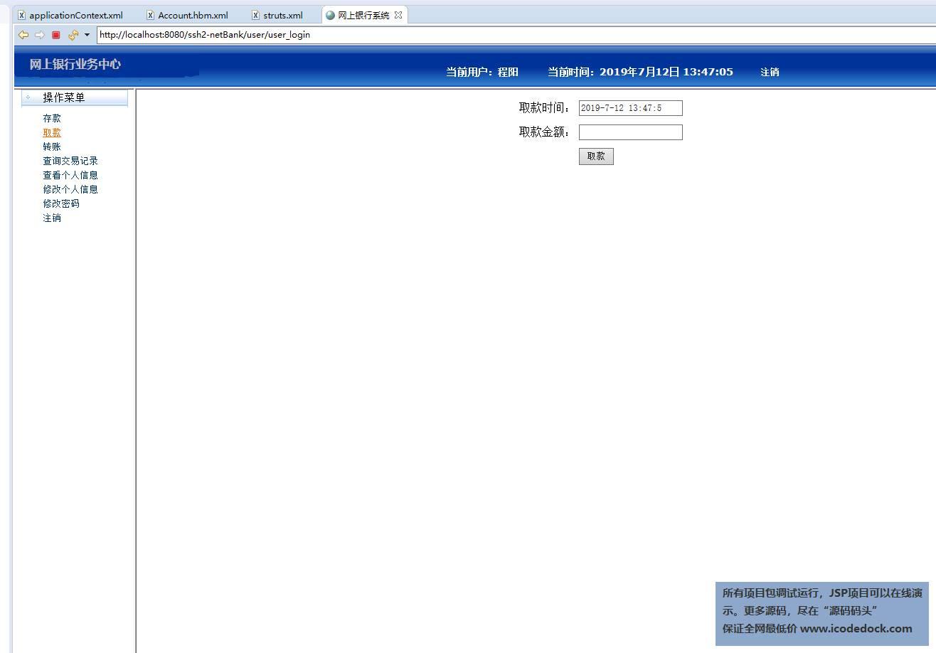 源码码头-SSH网上银行管理系统-用户角色-取款页面