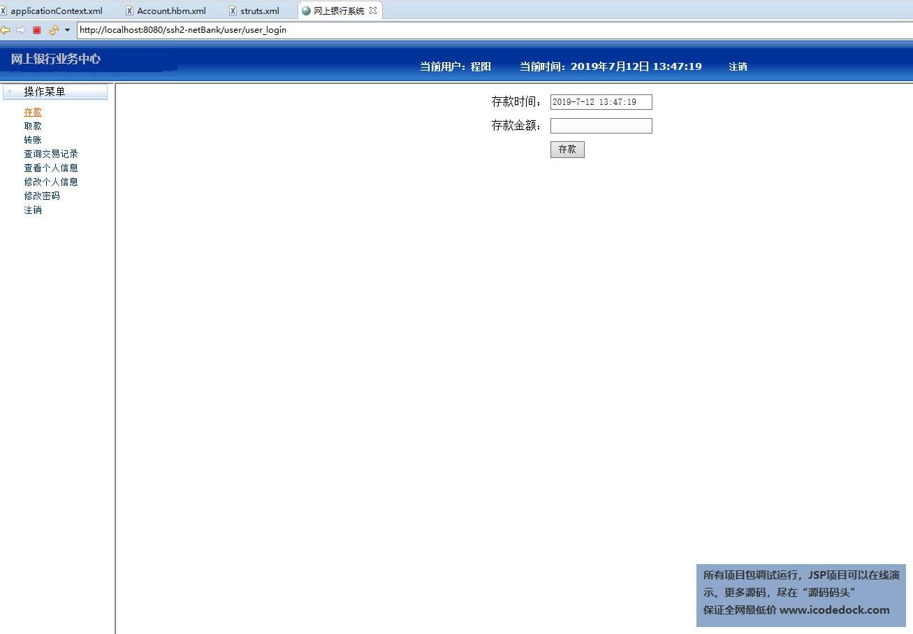 源码码头-SSH网上银行管理系统-用户角色-存款