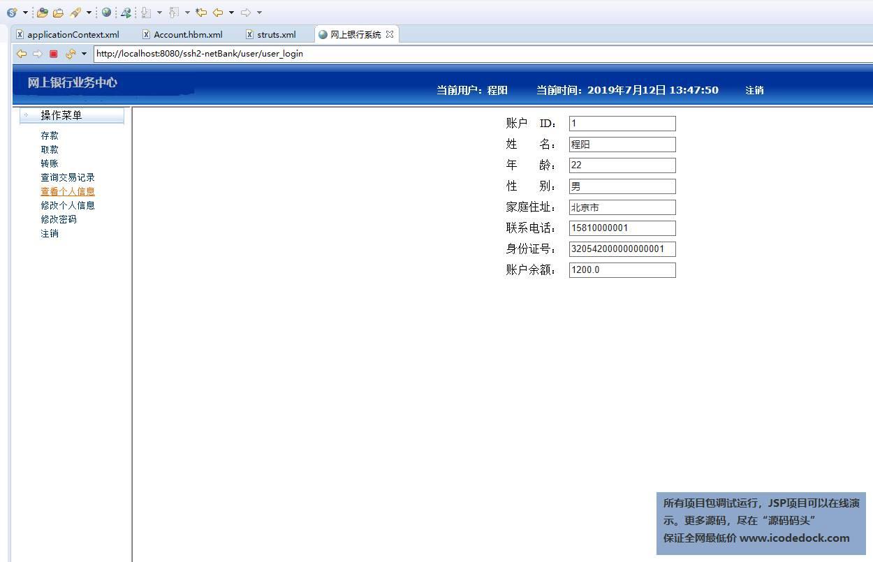 源码码头-SSH网上银行管理系统-用户角色-查看个人信息
