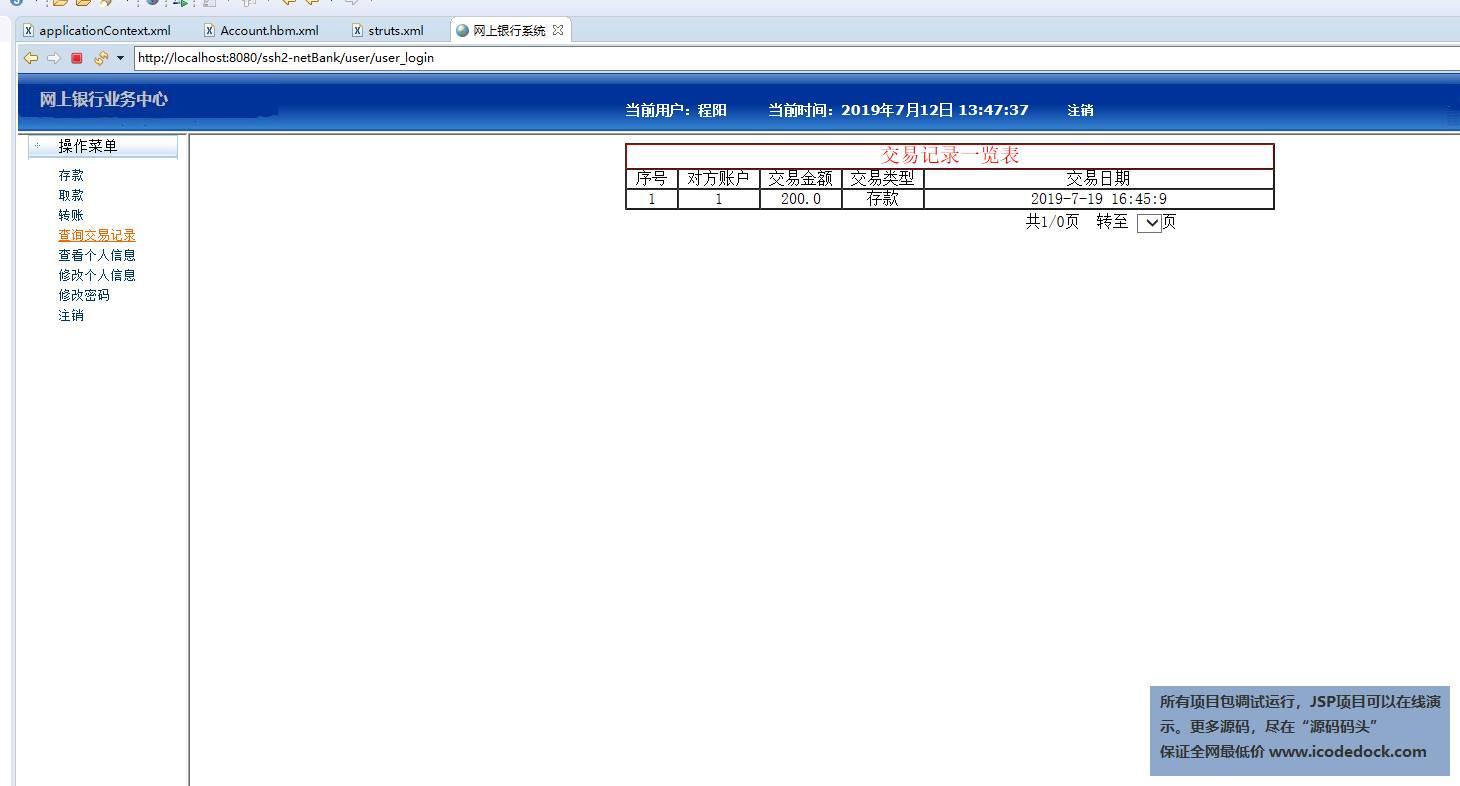 源码码头-SSH网上银行管理系统-用户角色-查询交易记录