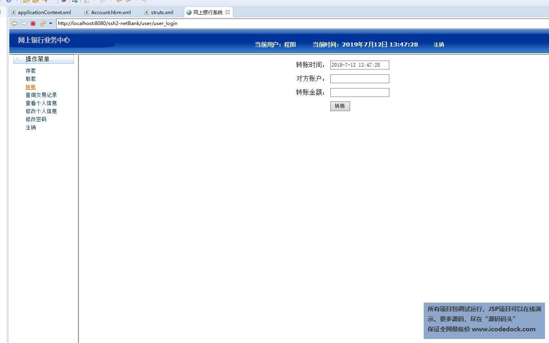 源码码头-SSH网上银行管理系统-用户角色-转账